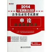 申论标准预测试卷(2014宁夏回族自治区公务员录用考试教材)