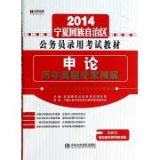申论历年真题专家精解(2014宁夏回族自治区公务员录用考试教材)