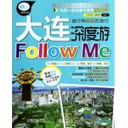 大连深度游Follow Me/亲历者