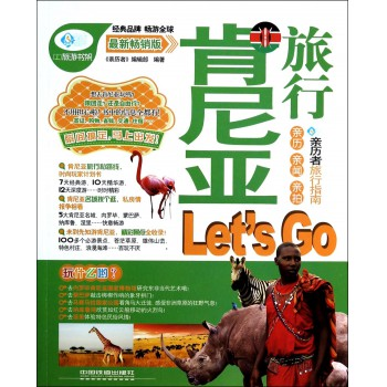肯尼亚旅行Let's Go(*新畅销版)/亲历者旅行指南