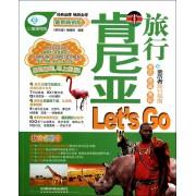肯尼亚旅行Let's Go(最新畅销版)/亲历者旅行指南