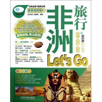 非洲旅行Let's Go(*新畅销版)/亲历者旅行指南