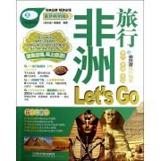非洲旅行Let's Go(最新畅销版)/亲历者旅行指南