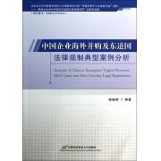 中国企业海外并购及东道国法律规制典型案例分析