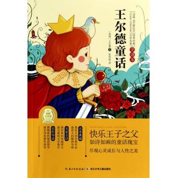 童话书封面设计图片