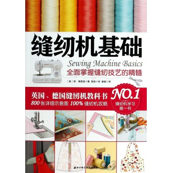 缝纫机基础(全面掌握缝纫技艺的精髓)
