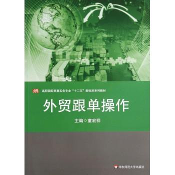 外贸跟单操作(高职国际贸易实务专业十二五新标准系列教材)