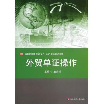 外贸单证操作(高职国际贸易实务专业十二五新标准系列教材)
