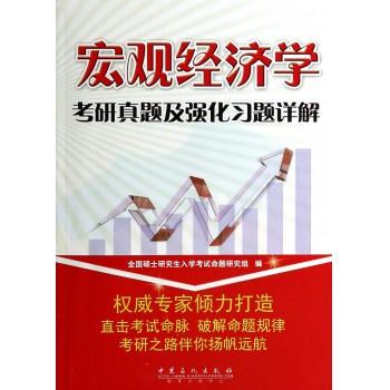 宏观经济学考研真题及强化习题详解