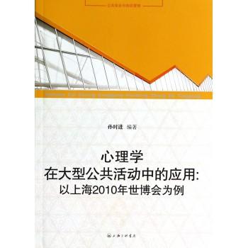 心理学在大型公共活动中的应用--以上海2010年世博会为例(公共安全与危机管理)
