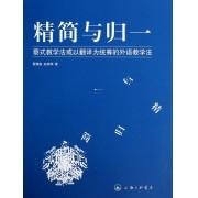精简与归一(蔡式教学法或以翻译为统筹的外语教学法)