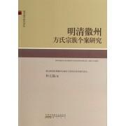 明清徽州方氏宗族个案研究/海外徽学研究译丛