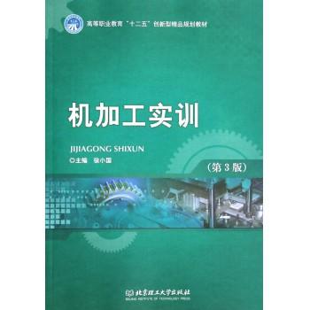 机加工实训(第3版高等职业教育十二五创新型精品规划教材)