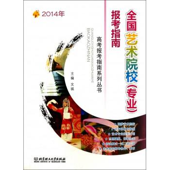 全国艺术院校<专业>报考指南(2014年)/高考报考指南系列丛书
