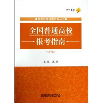 全国普通高校报考指南(2014年)/高考报考指南系列丛书