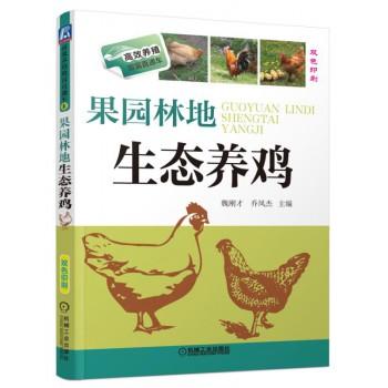 果园林地生态养鸡(双色印刷)/高效养殖致富直通车