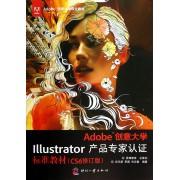 Adobe创意大学Illustrator产品专家认证标准教材(CS6修订版Adobe创意大学指定教材)