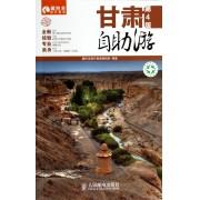 甘肃自助游(第4版)/藏羚羊自助游系列/藏羚羊旅行指南