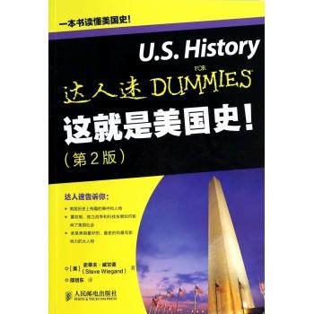 这就是美国史(第2版)/达人迷