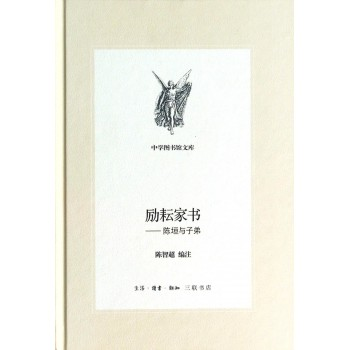 励耘家书--陈垣与子弟(精)/中学图书馆文库