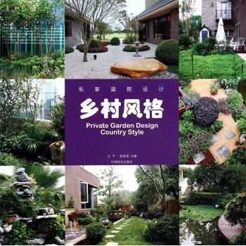 乡村风格/私家庭院设计