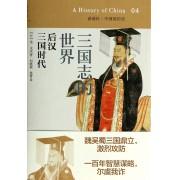 三国志的世界(后汉三国时代)(精)/讲谈社中国的历史