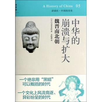 中华的崩溃与扩大(魏晋南北朝)(精)/讲谈社中国的历史