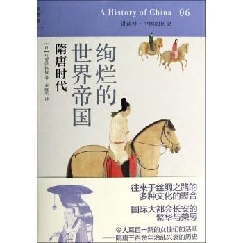 绚烂的世界帝国(隋唐时代)(精)/讲谈社中国的历史
