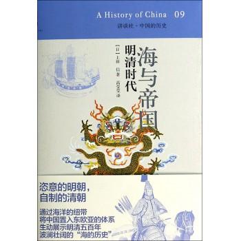 海与帝国(明清时代)(精)/讲谈社中国的历史