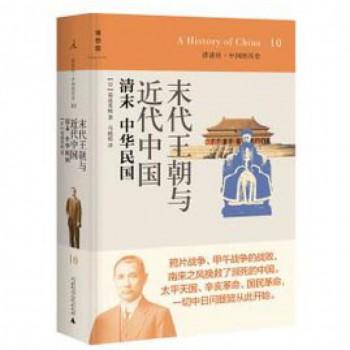 末代王朝与近代中国(清末中华民国)(精)/讲谈社中国的历史