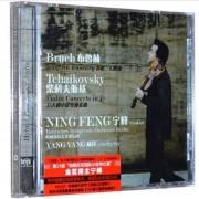 CD宁峰布鲁赫柴科夫斯基小提琴协奏曲