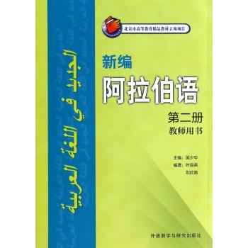 新编阿拉伯语(第2册教师用书)