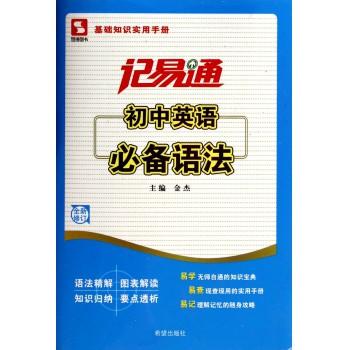 初中英语必备语法(全新修订)/记易通