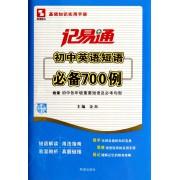 初中英语短语必备700例(全新修订)/记易通