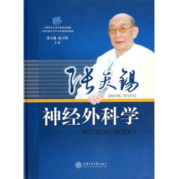 张天锡神经外科学(精)
