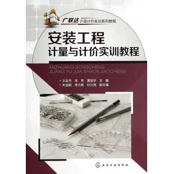 安装工程计量与计价实训教程(广联达计量计价实训系列教程)