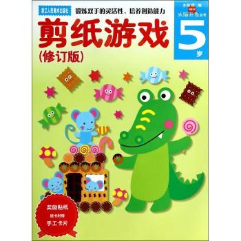 剪纸游戏(5岁修订版)/头脑开发丛书