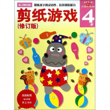 剪纸游戏(4岁修订版)/头脑开发丛书