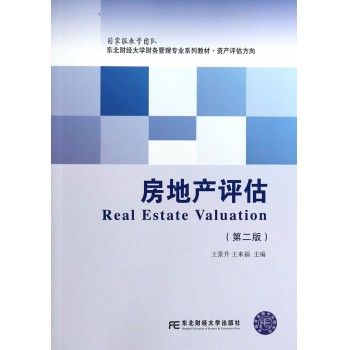 房地产评估(第2版资产评估方向东北财经大学财务管理专业系列教材)