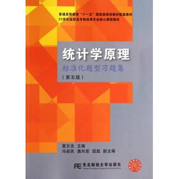统计学原理标准化题型习题集(第5版21世纪高职高专财经类专业核心课程教材)
