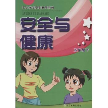 安全与健康(5下中小学生安全教育用书)