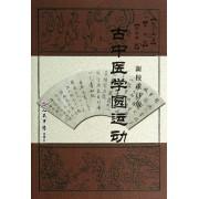 古中医学圆运动(新校重订版)