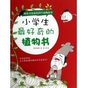 小学生最好奇的植物书