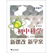 初中科学新课改新学案(7下)