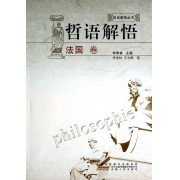 哲语解悟(法国卷)/哲语解悟丛书