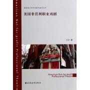 美国非营利职业戏剧/国家重点学科戏剧戏曲学丛书