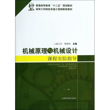 机械原理与机械设计课程实验指导(高等工科院校卓越工程师教育教材)