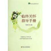 临终关怀指导手册/365生活指导丛书