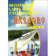 现代生活与化学