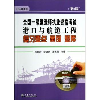 全国一级建造师执业资格考试港口与航道工程复习要点案例题库(附光盘IE400000第2版)